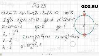 № 18.25- Алгебра 10-11 класс Мордкович