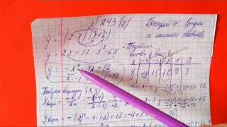243 (е) Алгебра 9 класс. Построим график функции. Свойства функции.