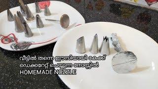 Homemade Icing Nozzles For Cake Cupcakes Decorating || അടിപൊളി നോസ്സിൽ ഉണ്ടാക്കിയാലോ || Recipe : 251