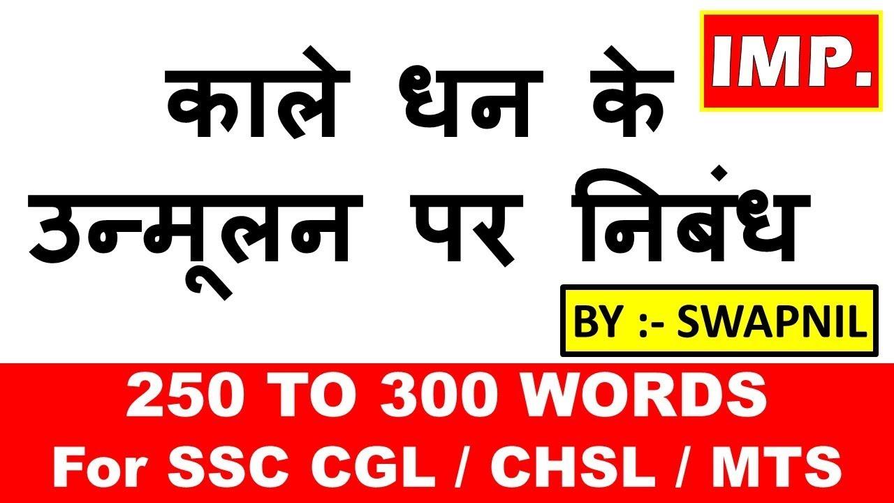money essay in hindi