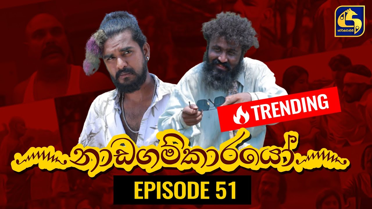 Download Nadagamkarayo Episode 51 ||''නාඩගම්කාරයෝ'' || 29th March 2021
