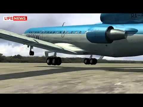 видео: tragedy! Як-42 рухнул из-за ошибки на взлете