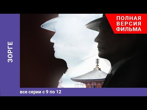 Зорге. 9-12 Серии. Биографическая Драма. StarMedia