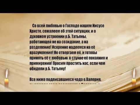 видео: В защиту о.Даниила (Филиппова) & о.Валерия (Бородина)