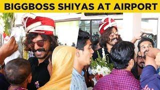 ബിഗ് ബോസ്സ് താരം ഷിയാസിന് എയർപോർട്ടിൽ വമ്പൻ വരവേൽപ്പ് ! Bigg Boss Shiyas At Airport