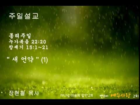 2018.3.25.주일설교(새 언약)