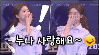 깜짝 놀란 '우리 갑순이' 김소은(Kim So Eun) ❤︎ @프리즌 VIP시사회