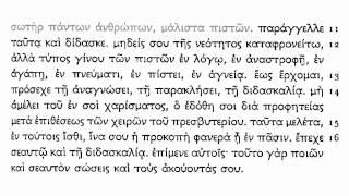 Koine Greek - 1 Timothy