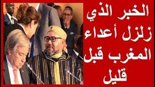 الخبر الذي زلزل أعداء المغرب قبل قليل