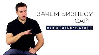 Александр катаев работа парням по вебке