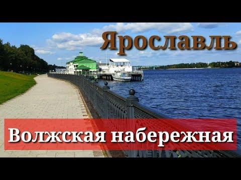 Ярославль.Волжская набережная