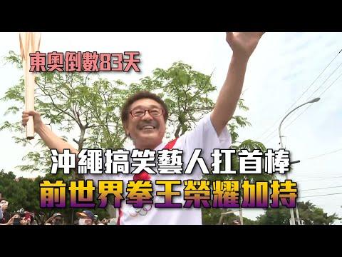 【東奧倒數83天】聖火抵達沖繩!搞笑藝人、前世界拳王任火炬手/愛爾達電視20210501