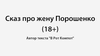 Сказ про жену Порошенко (18+)(, 2015-02-13T12:09:00.000Z)