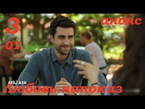 3 серия Любовь напоказ анонс  русские субтитры HD Afili Aşk (English Subtitles)