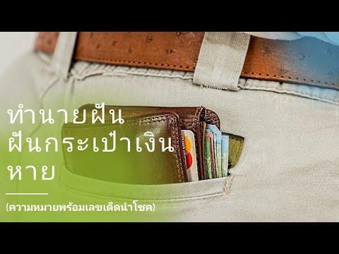 ทำนายฝัน ฝันเห็นกระเป๋าเงินหาย ฝันเห็นกระเป๋าเงินหายได้คืน เลขเด็ดนำโชค
