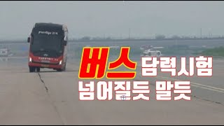 버스 담력시험 넘어질듯 말듯 feat 이벤트발표