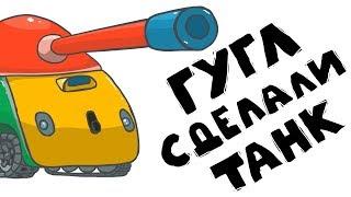 Истории танкистов - Если бы гугл сделали свой танк? Приколы Wot. Мультик про танки.