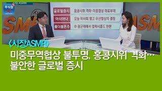 [주식투자]시장ASMR_미중무역협상 불투명, 홍콩시위 …