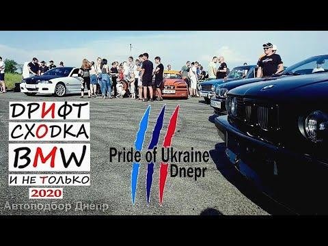 Дрифт сходка БМВ в Днепре/ BMW PRIDE DNEPR 2020/ Автоподбор Украина