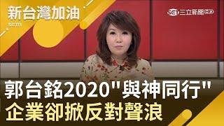 郭台銘2020\