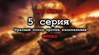 Альтернативная Холодная Война: Red World   5 серия