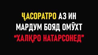 ХАЛКРО НАТАРСОНЕД ⁕ ТАЛАБИ ХАҚ ⁕ ЧАСОРАТ ⁕ ОЗОДИ ⁕ ОЗОДАГОН