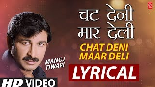 Chat Deni Maar Deli | Bhojpuri Lyrical Video Song 2018 | Uparwali Ke Chakkar Mein | Manoj Tiwari