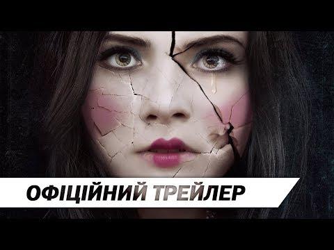 трейлер Земля привидів (2018) українською
