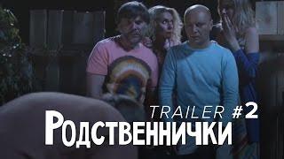 Родственнички - Премьера нового сериала от режиссера Сватов