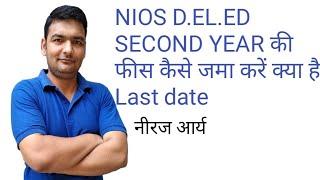 NIOS D.EL.ED SECOND YEAR की फीस कैसे जमा करें क्या है Last date जानिए इस विडियो में