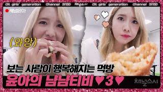 CH. girls′ generation [채널 윤아]3화 대식가 윤아의 리얼 먹방 특집 150825 EP.6