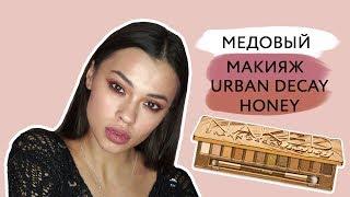 Макияж палеткой Urban Decay Honey Урбан Дикей лучшие тени