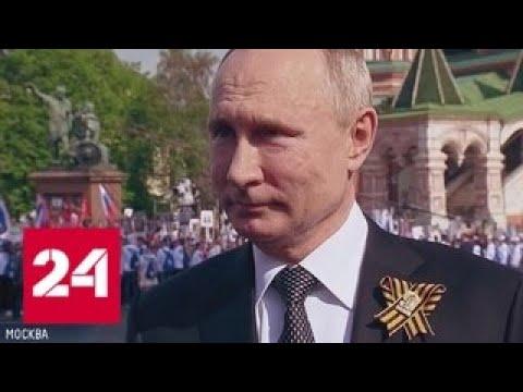 """Путин рассказал, о чем думал, когда впервые прошел в """"Бессмертном полку"""" - Россия 24"""