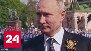 """Смотреть видео Путин рассказал, о чем думал, когда впервые прошел в """"Бессмертном полку"""" - Россия 24 онлайн"""