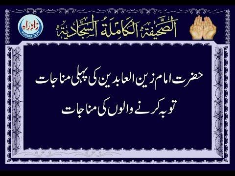 Dua 69 - The Whispered Prayer of the Repenters Urdu Translation