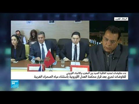 خطوط حمراء وضعها المغرب في مفاوضاته مع أوروبا لتجديد اتفاق الصيد البحري  - نشر قبل 17 دقيقة