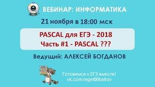 Pascal для ЕГЭ. ЕГЭ Информатика 2018
