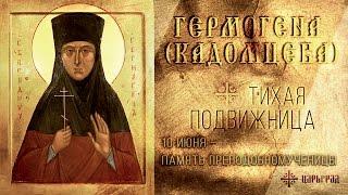 Тихая подвижница: 10 июня – память преподобномученицы Гермогены (Кадомцевой)