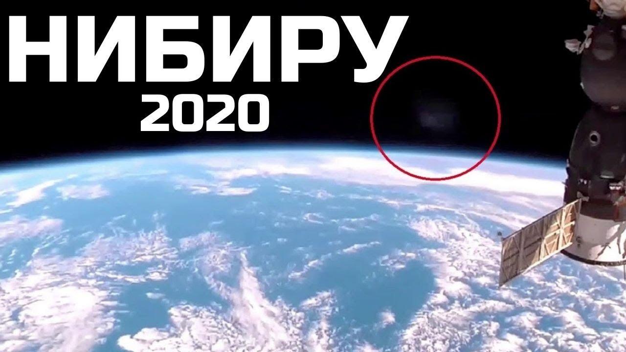 Где Нибиру? Последние новости конца света 2020. Совершенно Секретно