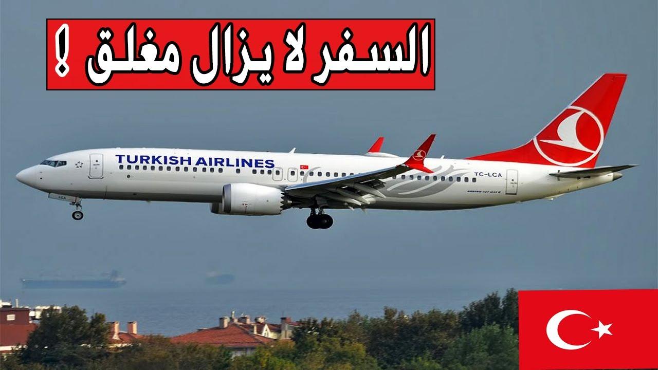 مواعيد فتح السفر إلى تركيا !