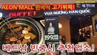 베트남 빈중시 에이온몰(AEON)에 있는 한국식 바베큐…