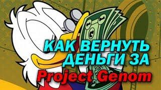 Как вернуть деньги за Project Genom через Steam?