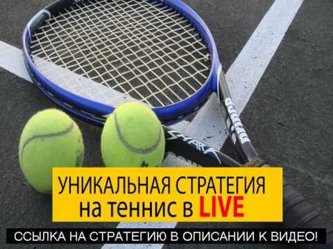 Простая стратегия ставок на теннис. Букмекерские конторы.из YouTube · Длительность: 5 мин31 с