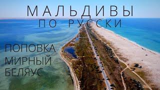 Коса Беляус Поповка Станция Мирный Крымские Мальдивы с палаткой Крым 2020
