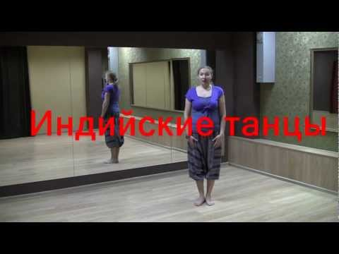 Индийские танцы - самоучитель (обучающий урок)