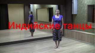 Индийский танец (бесплатный урок)(, 2013-04-03T00:41:34.000Z)