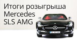Итоги розыгрыша Mercedes SLS AMG