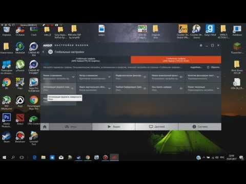 Как повысить фпс на AMD и растянуть экран в играх.