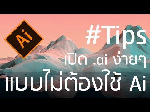 แปลง ไฟล์ ai เป็น pdf ง่ายๆเมื่อเปิดไฟล์ ai ไม่ได้ : how to convert ai to pdf in illustrator