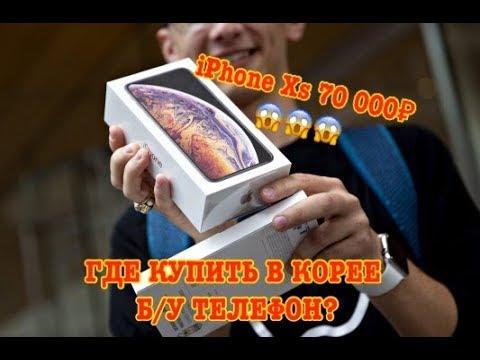 ШОК цены в Кореи на IPhone и Samsung ниже в 2 РАЗА чем в РФ! Где купить в Кореи дешевый б/у телефон?